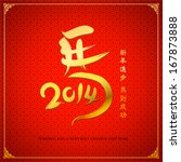 "Chinese new year design. Chinese character header "" Ma 2014 "" - Year of horse, small header "" Xin Nian Jin Bu Ma Dau Chen Gong "" - Making progress in new year & success in everything."