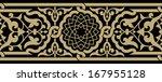 arabic floral seamless border.... | Shutterstock .eps vector #167955128
