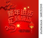 chinese new year design.... | Shutterstock .eps vector #168152243