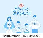 member of the national assembly ...   Shutterstock .eps vector #1682399053