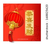 "Chinese new year background. The chinese character ""Gong Xi Fa Cai"" means -May Prosperity Be With You. - stock vector"