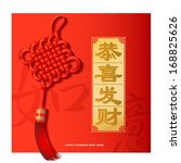 chinese new year background.... | Shutterstock .eps vector #168825626