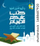 Ramadan Fasting Text...