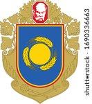 coat of arms of ukrainian... | Shutterstock .eps vector #1690336663