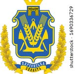 coat of arms of ukrainian... | Shutterstock .eps vector #1690336729