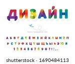 design 3d cyrillic font.... | Shutterstock .eps vector #1690484113