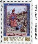 russia   circa 1984  a stamp... | Shutterstock . vector #169545668