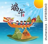 vector of dragon boat racing... | Shutterstock .eps vector #1695858643