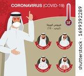coronavirus  covid 19 ... | Shutterstock .eps vector #1699392289
