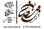 vector arabic calligraphy... | Shutterstock .eps vector #1701363640