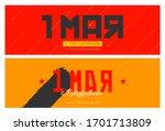 1st of may happy international... | Shutterstock .eps vector #1701713809