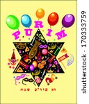 purim decorative jewish star... | Shutterstock .eps vector #170333759