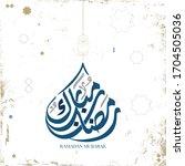 Ramadan Kareem Greeting Card In ...