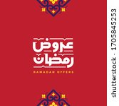 ramadan offers arabic...   Shutterstock .eps vector #1705845253