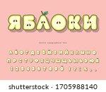 apple cartoon cyrillic font.... | Shutterstock .eps vector #1705988140