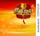 Chinese New Year Design....