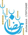 vector illustration of ramadan... | Shutterstock .eps vector #1709743489