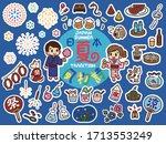 japan summer tradition   the... | Shutterstock .eps vector #1713553249