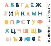cyrillic scandinavian style....   Shutterstock .eps vector #1717701646