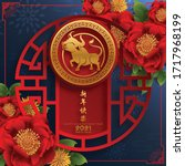 chinese new year 2021 year of... | Shutterstock .eps vector #1717968199