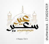 eid mubarak with islamic...   Shutterstock .eps vector #1718224219