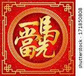 modern chinese new year vector... | Shutterstock .eps vector #171850808