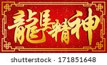modern chinese new year vector... | Shutterstock .eps vector #171851648
