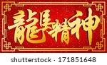 modern chinese new year vector...   Shutterstock .eps vector #171851648
