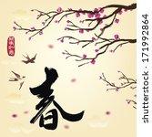 Chinese Calligraphy Chun ...