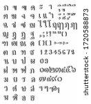 thai hand drawn consonants.thai ... | Shutterstock .eps vector #1720588873