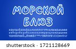 bright handwritten cyrillic... | Shutterstock .eps vector #1721128669