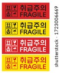 fragile handle with care... | Shutterstock .eps vector #1723006669