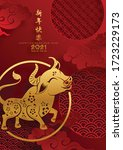 chinese new year 2021 year of...   Shutterstock .eps vector #1723229173