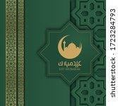 happy eid mubarak greeting card ...