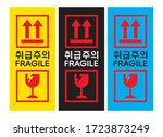 fragile handle with care... | Shutterstock .eps vector #1723873249