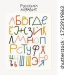vector hand drawn cyrillic...   Shutterstock .eps vector #1723919863