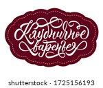 strawberry jam   calligraphic... | Shutterstock .eps vector #1725156193
