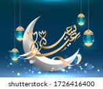 arabic islamic calligraphic ... | Shutterstock .eps vector #1726416400