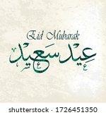 eid mubarak greeting card for...   Shutterstock .eps vector #1726451350