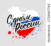 day of russia   russian holiday....   Shutterstock .eps vector #1726467763