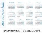 calendar 2021 year horizontal   ...   Shutterstock .eps vector #1728306496