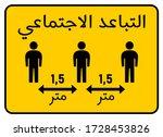 """social distancing"" in arabic... | Shutterstock .eps vector #1728453826"