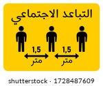 """social distancing"" in arabic... | Shutterstock .eps vector #1728487609"