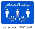 """social distancing"" in arabic... | Shutterstock .eps vector #1728511669"