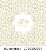 ramadan backgrounds vector...   Shutterstock .eps vector #1730653039