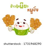 grilled pork with sticky rice... | Shutterstock .eps vector #1731968290