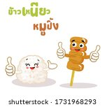 grilled pork with sticky rice... | Shutterstock .eps vector #1731968293