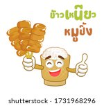 grilled pork with sticky rice... | Shutterstock .eps vector #1731968296