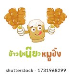 grilled pork with sticky rice... | Shutterstock .eps vector #1731968299
