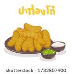 deep fried dough stick in thai... | Shutterstock .eps vector #1732807400